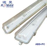 ABS底PC罩1.2米LED三防灯支架T8LED防水支架LED三防灯外壳配件系列